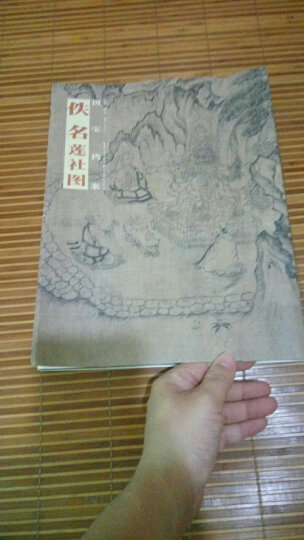 国宝档案:赵孟頫·红衣西域僧图·饮马图·枯枝竹石图 晒单图