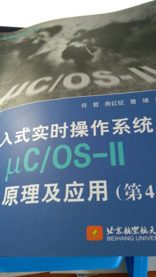 嵌入式实时操作系统μC/OS-II原理及应用(第4版) 晒单图