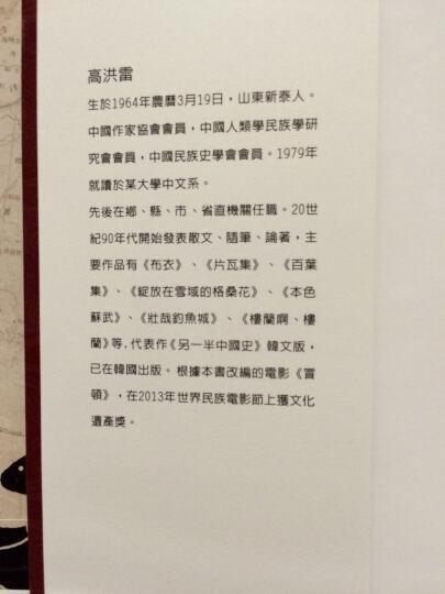 另一半中国史2册合集 台湾原版书籍 繁体 晒单图