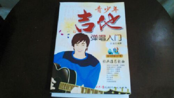青少年学吉他弹唱入门(附CD光盘1张) 晒单图