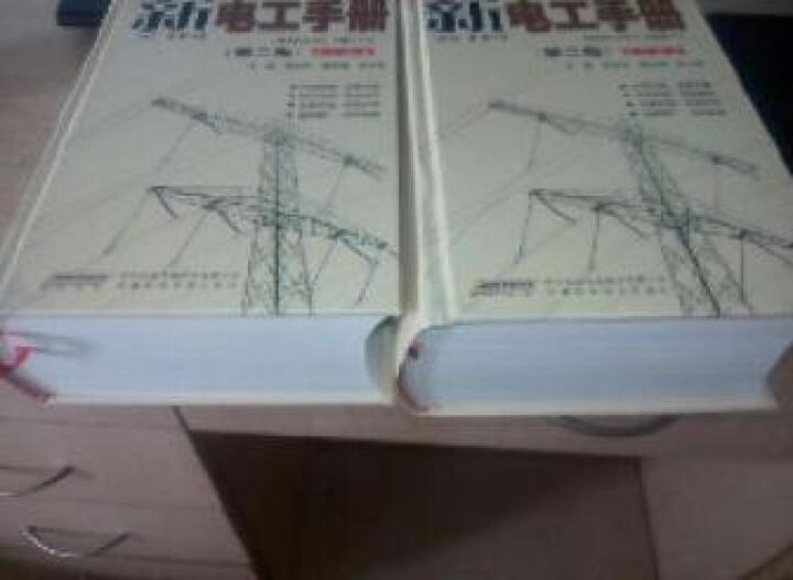 新电工手册(第2版 套装上下册) 晒单图
