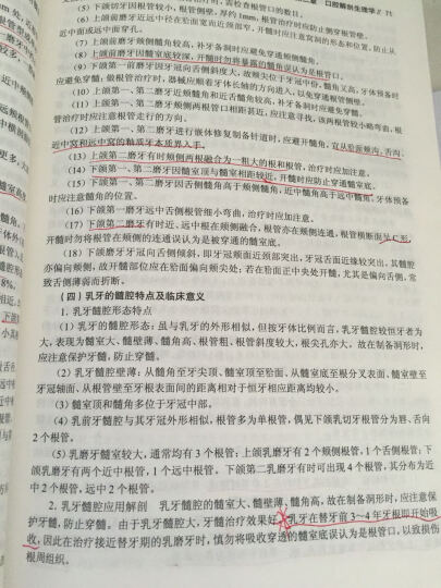 2016国家医师资格考试·医学综合指导用书·口腔执业医师 晒单图