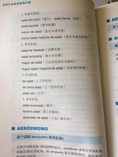 西班牙语词语疑难详解 晒单图