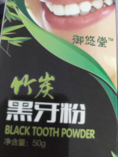 御悠堂 洗牙粉牙齿美白洁牙粉竹炭牙粉去黄牙去烟渍牙渍去牙结石牙垢吸烟人群 一盒体验装 晒单图