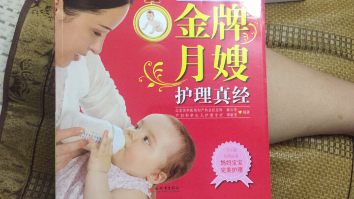 金牌月嫂护理真经 传授月子护理经验金牌月嫂教你坐月子怀孕孕妇书籍坐好护理产妇月子餐食谱书籍 晒单图
