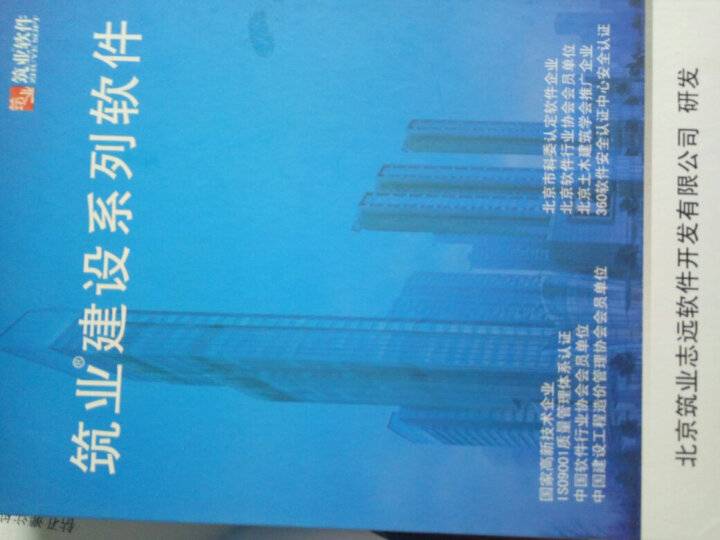 筑业湖北省建筑安全市政工程资料软件2019版 含加密锁 湖北资料 晒单图