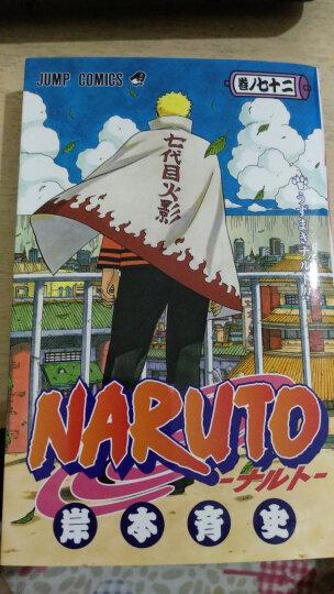 日文原版  火影忍者 72卷 日本漫画 NARUTO 巻ノ72进口图书 晒单图