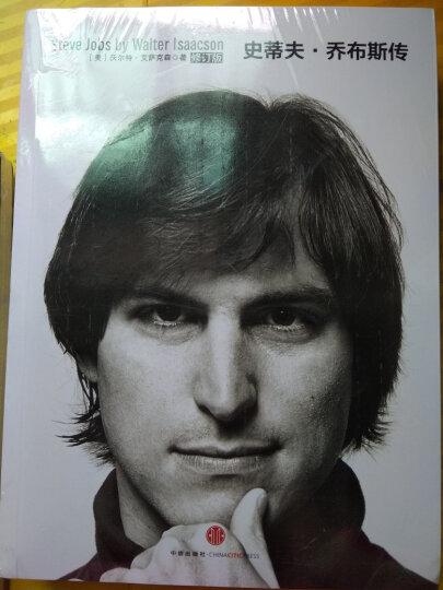 史蒂夫·乔布斯传 修订版 中文版 苹果公司创始人 财经人物 人文社科传奇人物 人物传记书籍 晒单图