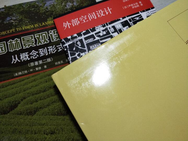 中国古典园林分析 晒单图