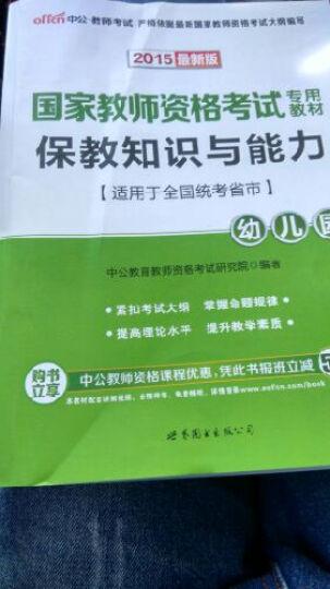 中公国家教师资格证考试用书2018幼儿园综合素质保教知识与能力教材+历年真题试卷买4送2 晒单图