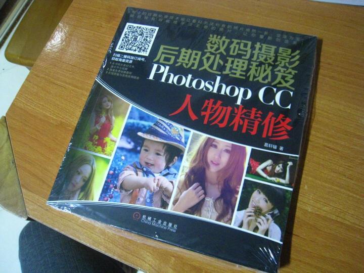 数码摄影后期处理秘笈:Photoshop CC人物精修 晒单图
