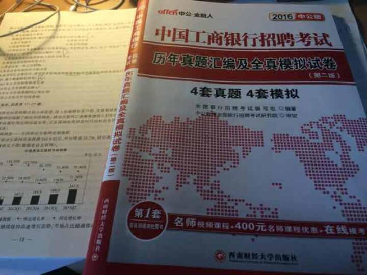 中公2016中国工商银行招聘考试:历年真题汇编及全真模拟试卷(第二版) 晒单图
