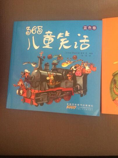 356儿童笑话(绿色卷+橙色卷+蓝色卷,套装共3册) 晒单图