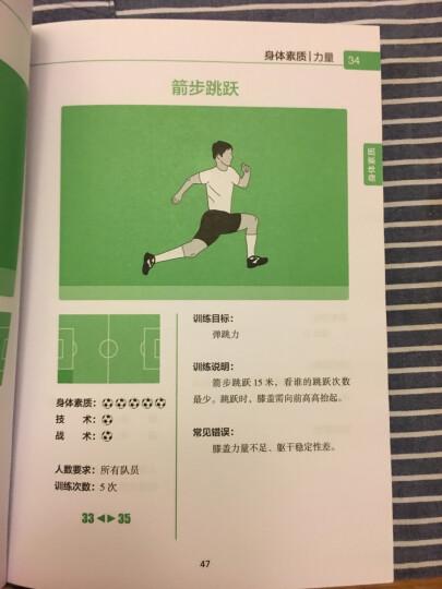 德国足球训练全书 晒单图