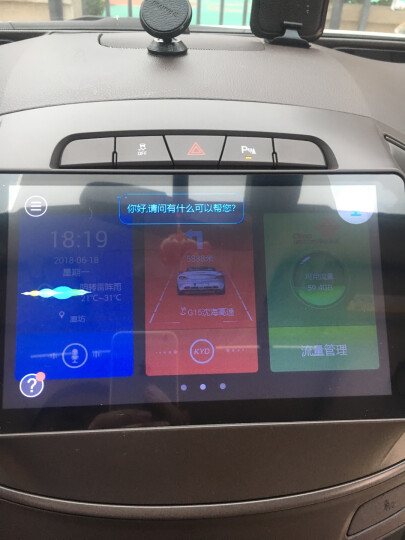 途新智能车机别克新凯越全新英朗威朗君威昂科拉昂科威jeep自由光汽车车机车载倒车影像导航仪一体机 WIFI版(1+16G)-不包安装 晒单图