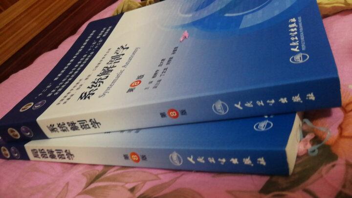 局部解剖学(第8版) 刘树伟、李瑞锡/本科临床/十二五普通高等教育本科国家级规划教材  晒单图