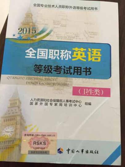 全国专业技术人员职称外语等级考试用书:2015全国职称英语等级考试用书(卫生类 附光盘) 晒单图