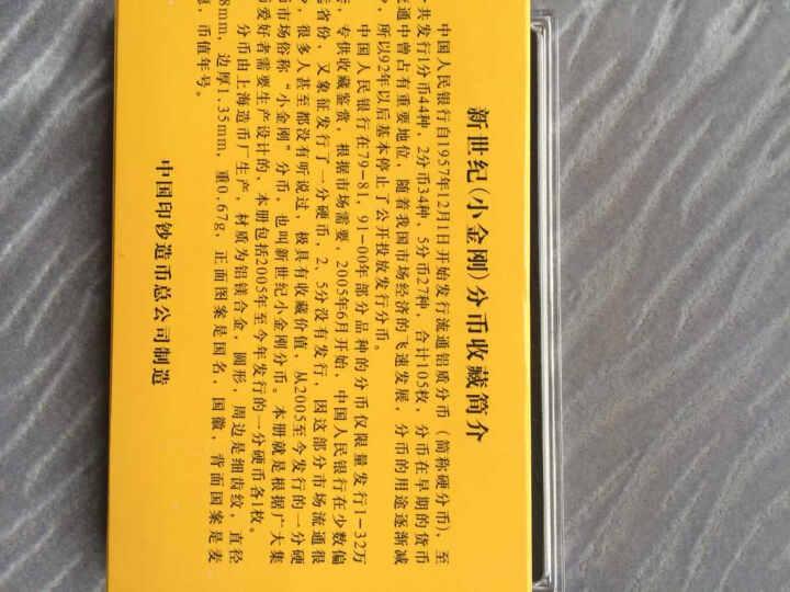 中国硬币(1分硬币 11小金刚分币) 硬币收藏 卷拆品相  晒单图