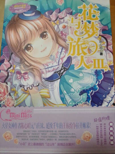 小小姐冒险励志系列9:花与梦旅人3(升级版) 晒单图