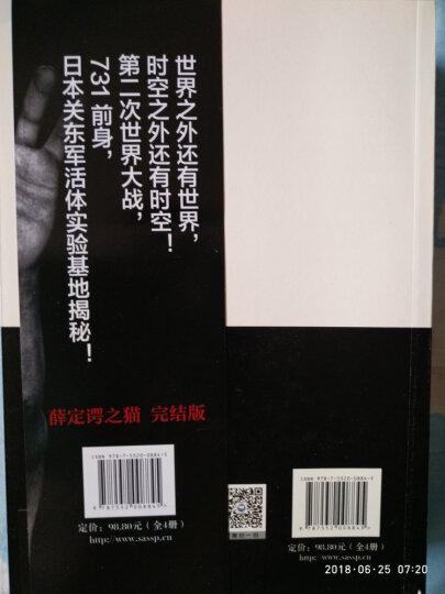 薛定谔之猫(套装共4册) 晒单图
