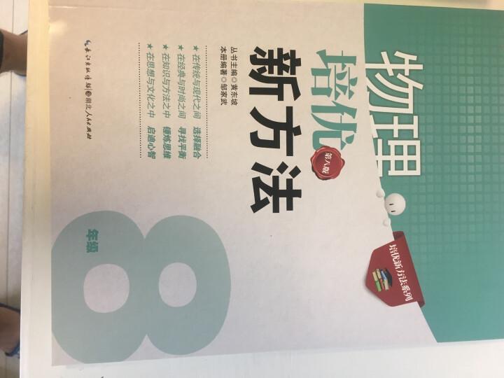 新版《数学培优竞赛新方法》7七年级 黄东坡系列培优教辅 第七版 晒单图
