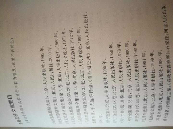 冯契文集第十卷:哲学讲演录·哲学通信(增订版) 晒单图