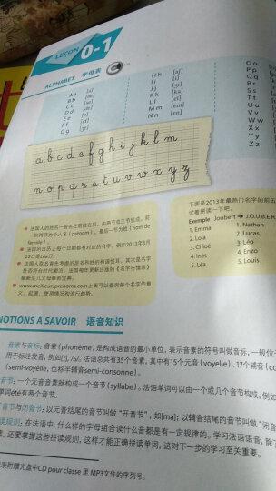 走遍法国(1上)(教师用书)(配DVD光盘)(15新) 晒单图