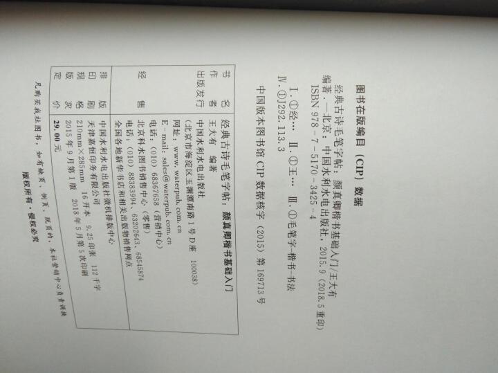 经典古诗毛笔字帖:颜真卿楷书基础入门 晒单图