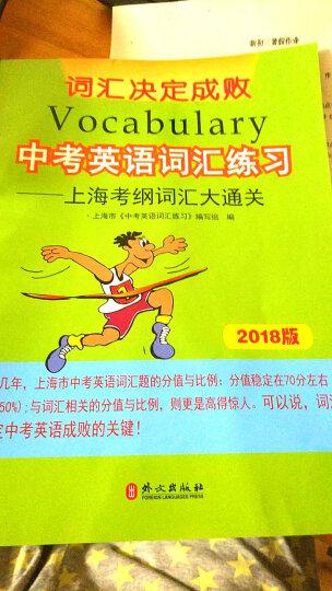 2018版中考英语词汇练习 上海考纲词汇大通关/词汇决定成败 外文出版社 晒单图