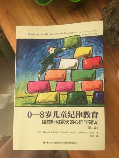 0-8岁儿童纪律教育——给教师和家长的心理学建议(第六版) 晒单图