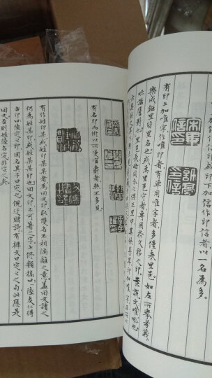 人美文库:篆刻学 晒单图