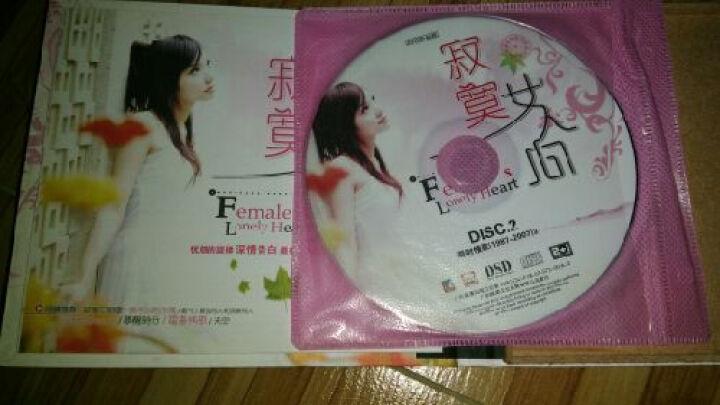 寂寞女人心(2CD+1精品CD) 晒单图