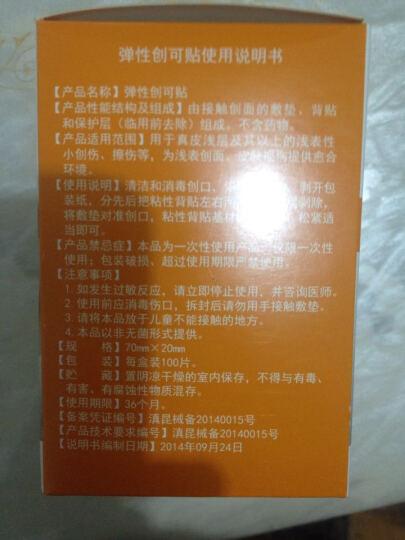 云南白药(YUNNANBAIYAO) 云南白药泰邦创可贴 弹性创可贴(100片/盒) 晒单图