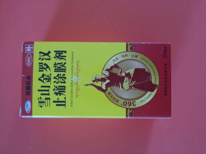 西藏药业 雪山金罗汉止痛涂膜剂 20ml*1瓶 晒单图