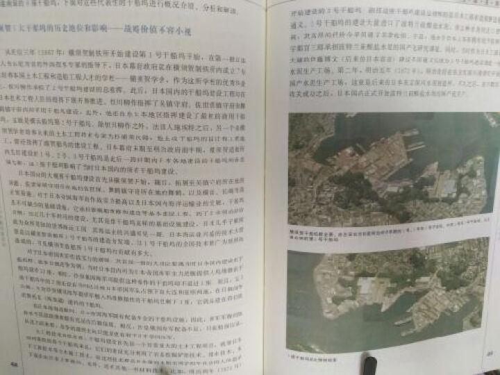 日本百年航母 晒单图