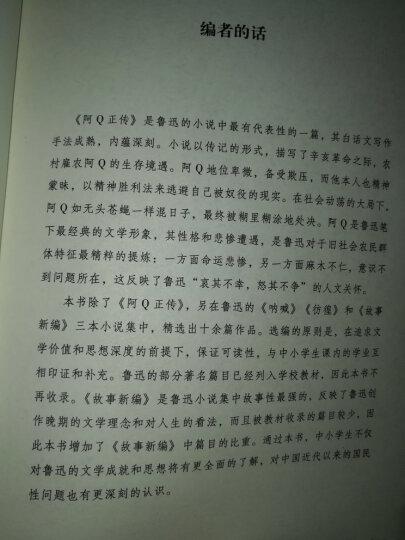 中小学生课外必读文学经典:阿Q正传 晒单图