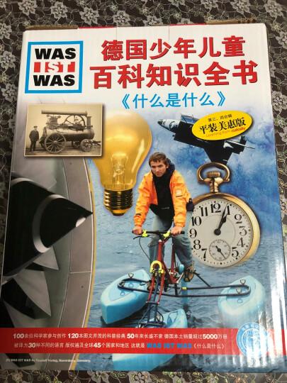 德国少年儿童百科知识全书:什么是什么(第五辑平装美惠版 套装共20册) 晒单图