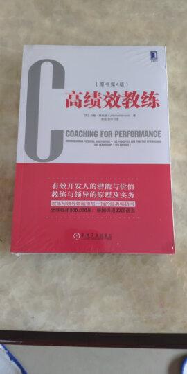 高绩效教练(原书第4版)  晒单图