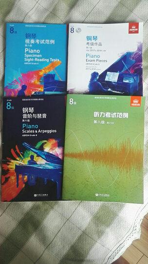 2017-2018 ABRSM英皇钢琴考级八级必备:作品+音阶+视奏+听力+CD 第8级 晒单图