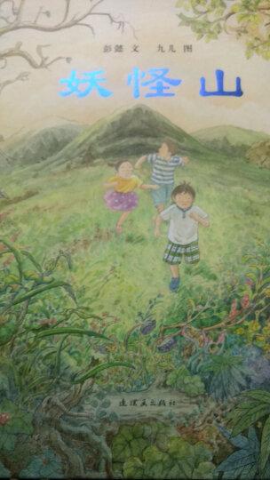 妖怪山(精) 蒲蒲兰绘本馆 0-3-6岁幼儿童绘本故事书籍 晒单图