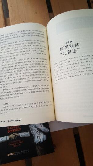 别让身边的朋友害了你+人际交往心理学+鬼谷子 3册说话沟通的艺术技巧为人处世心理口才沟通处世智慧书籍 晒单图