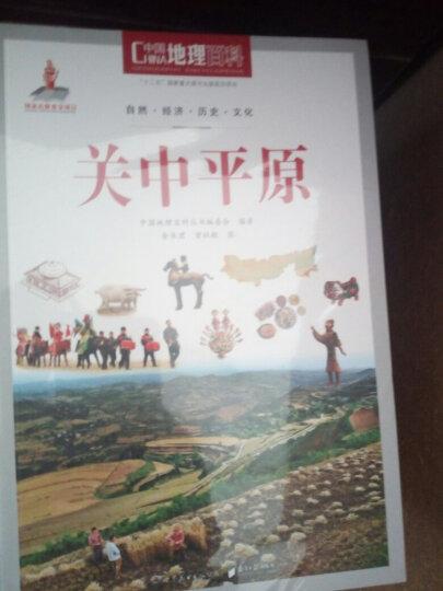 中国地理百科丛书 关中平原 晒单图