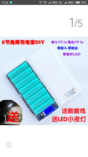 免焊接8节18650移动电源盒diy数显充电宝外壳电路板套件料电池盒6 8节白色(电路板+外壳) 晒单图