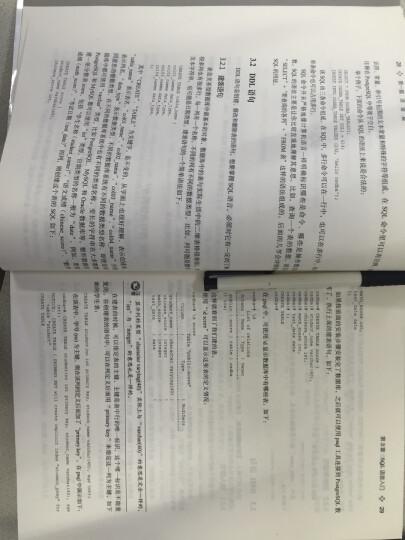 PostgreSQL修炼之道:从小工到专家 晒单图