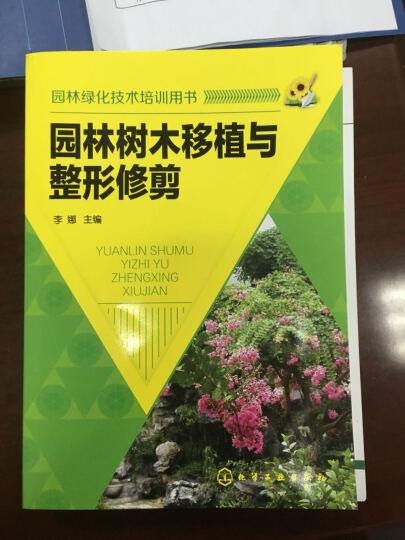 园林绿化技术培训用书:园林树木移植与整形修剪 晒单图