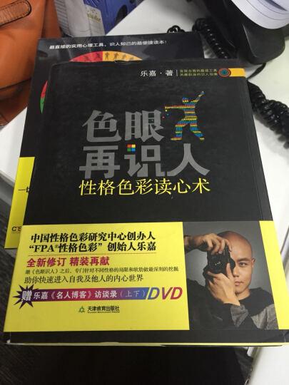 色眼再识人:性格色彩读心术(附DVD光盘) 晒单图