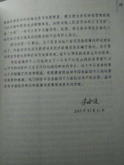 中国金融四十人论坛书系:资本账户开放 晒单图