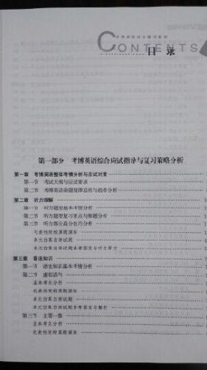 2016年考博英语综合辅导教程/全国多所博士招生院校指定用书 晒单图