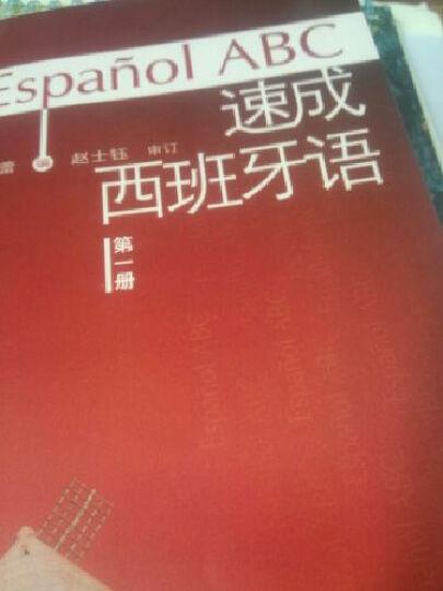 正版 外研社 速成西班牙语第一册教材+学习辅导用书全套2册 西班牙语自学入门教材 晒单图