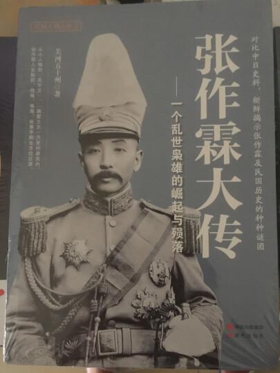 张作霖大传:一个乱世枭雄的崛起与殒落 晒单图